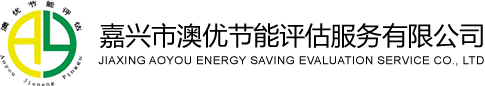Jiaxing Ausnutria energy saving evaluation service co.,Ltd